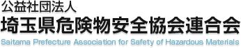 公益社団法人埼玉県危険物安全協会連合会